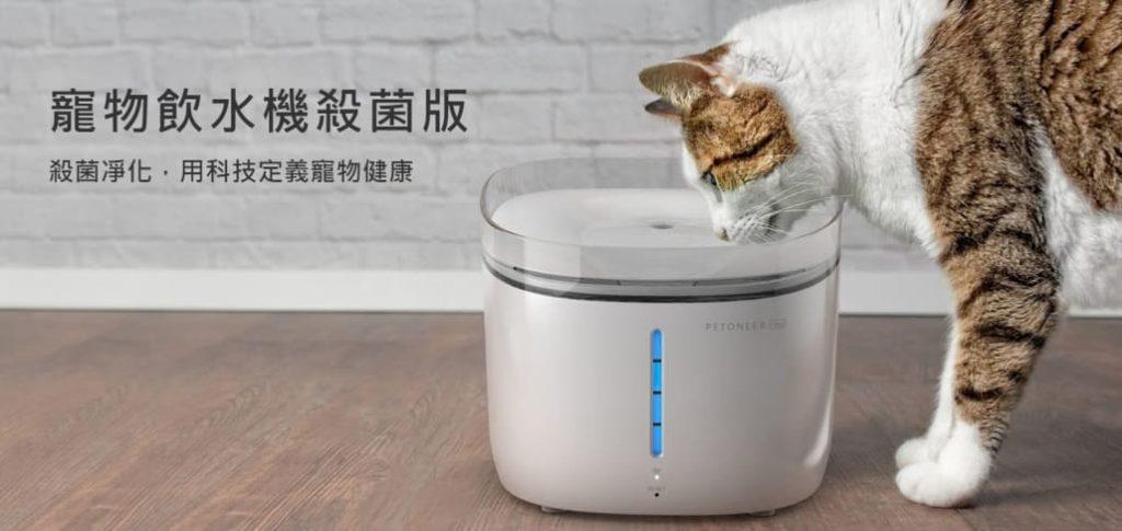 Petoneer Fresco Ultra 殺菌智能寵物飲水機
