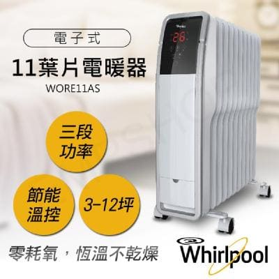 惠而浦葉片電暖器