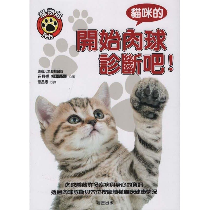 開始貓咪的肉球診斷吧!