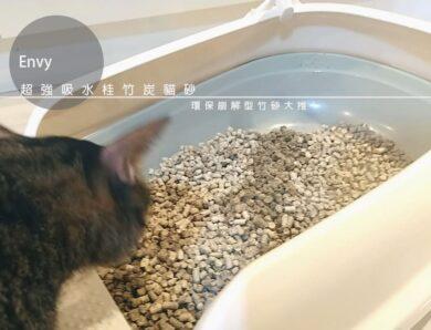 貓奴救星!!你也跟我一樣無法忍受臭貓砂嗎?貓砂界奇蹟來辣~【Envy Collection 木屑砂】